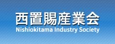 長井産業会